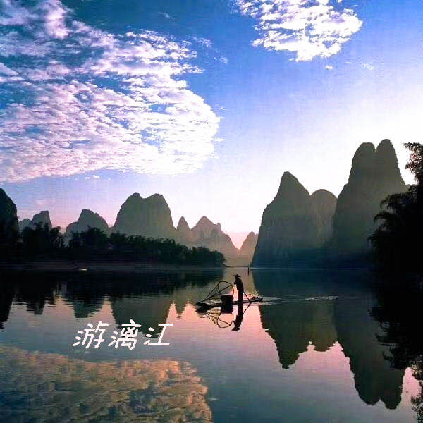 桂林旅游攻略来了,十一黄金周也要来了,我们赶紧出发吧